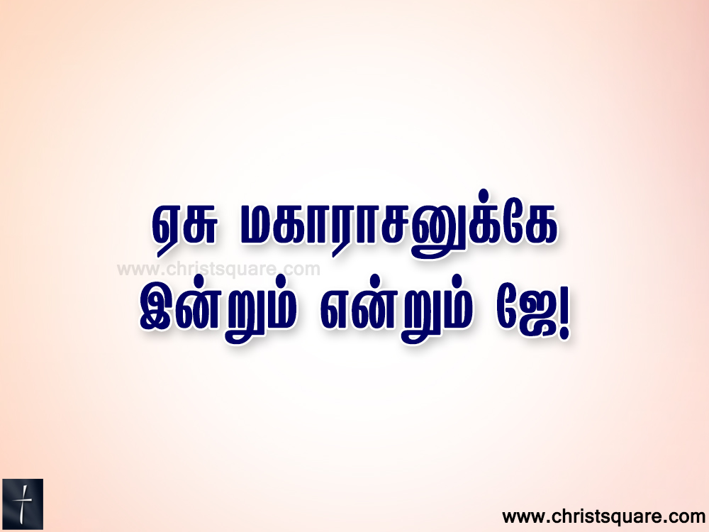 Tamil christian, tamil christian songs, tamil christian songs lyrics, tamil christian songs ppt, tamil christian devotional songs,Keerthanai songs, yesu magaraasanukae songs, yesu magaraasanukae songs lyrics